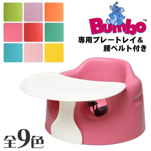 バンボ BUMBO