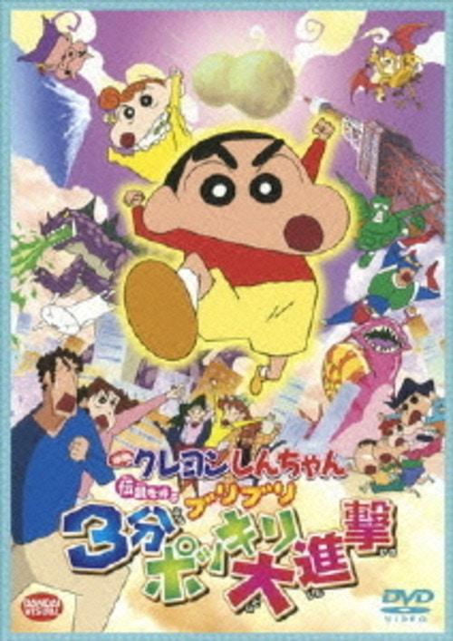 映画 クレヨンしんちゃん 伝説を呼ぶブリブリ3分ポッキリ大進撃