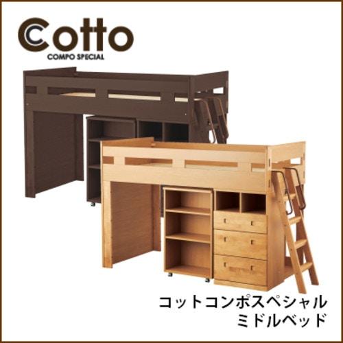 【コイズミ】Cotto COMPO SPECIAL
