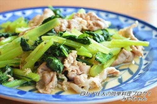 小松菜と豚肉の ガーリックポン酢ソテー