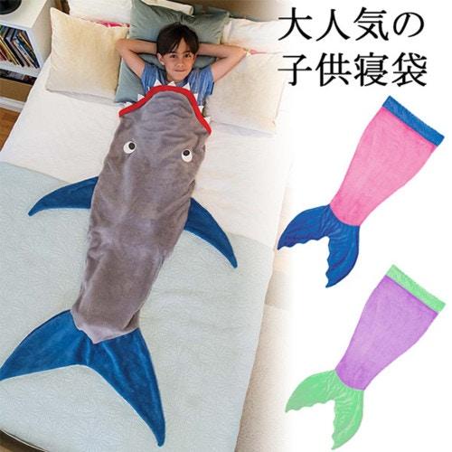 サメ マーメイドブランケット 子供用 ベビー用 マーメイド ブランケット 人魚