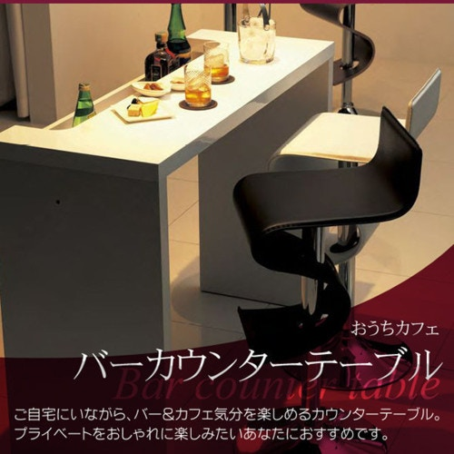 バーカウンターテーブルおうちカフェ
