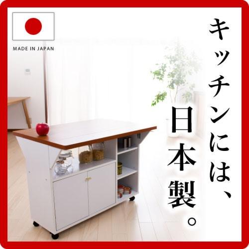 日本製キッチンワゴン バタフライ ダイニングテーブル