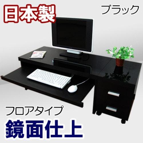 パソコンデスク  ロータイプ システムデスク