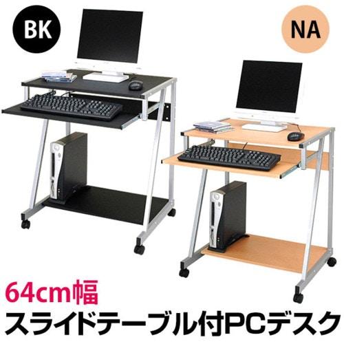 スライドテーブル付きPCデスク