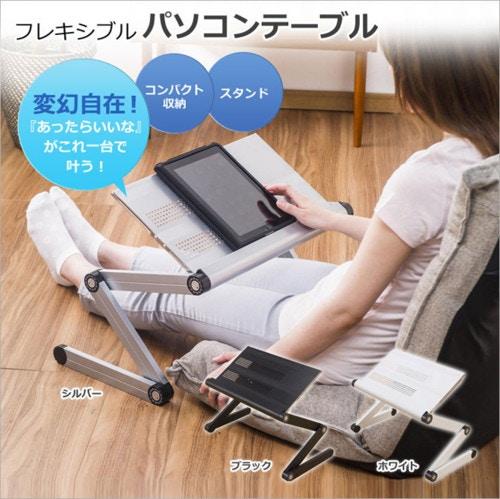フレキシブルパソコンテーブル 360度角度調節可能 マウステーブル付 PCデスク