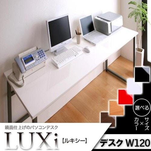 選べるサイズ×カラー!鏡面仕上げのパソコンデスク【LUXi】ルキシー★デスクW120★ホワイト