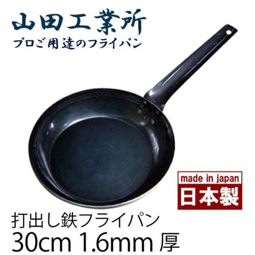 山田工業所鉄打出フライパン30cm