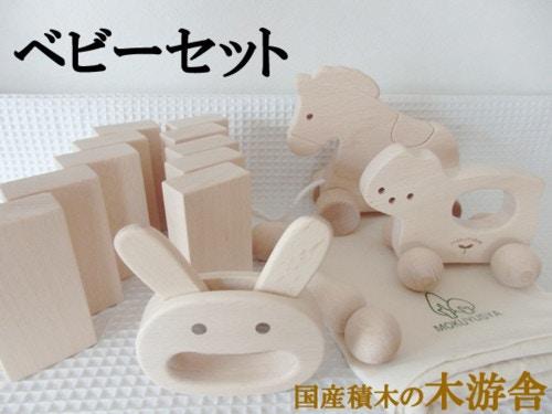 木遊舎(日本)ベビーセット(0才から)