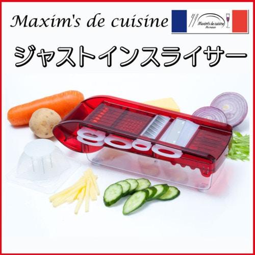 Maxim's de cuisine ジャストインスライサー