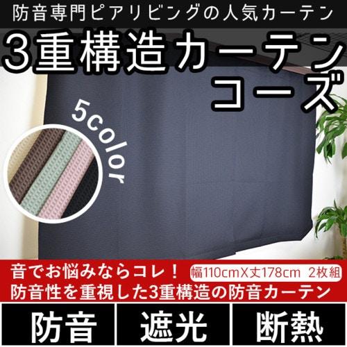 防音カーテン3重構造「コーズ」