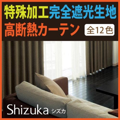 防音カーテン 遮光 Shizuka「静」