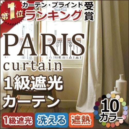 1級遮光カーテン 断熱 「パリス」