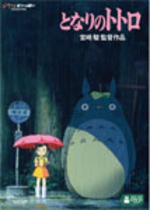 となりのトトロ/アニメーション[DVD]
