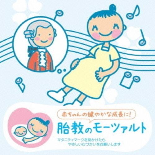 赤ちゃんクラシック 胎教のモーツァルト (クラシック)