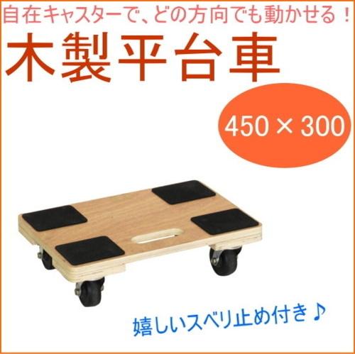 キャスター付き木製平台車