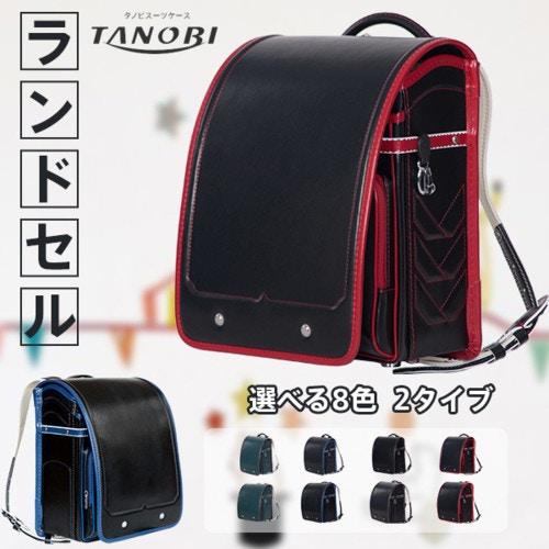 【TANOBI】ランドセル 2017モデル