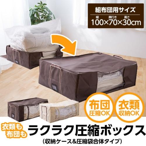 布団圧縮袋 収納ケース 圧縮しま専科 組布団用