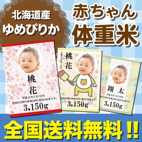 ゆめぴりか 『 出生体重米 ゆめぴりか 』