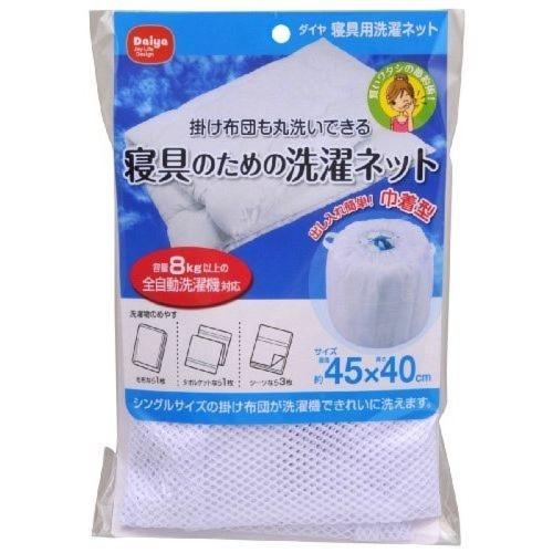 ダイヤコーポレーション ダイヤ 寝具用洗濯ネット