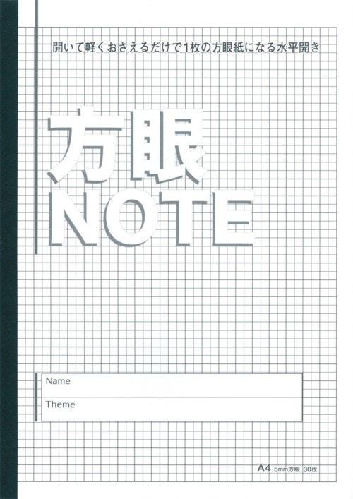 中村印刷 ナカプリバイン(おじいちゃんのノート)