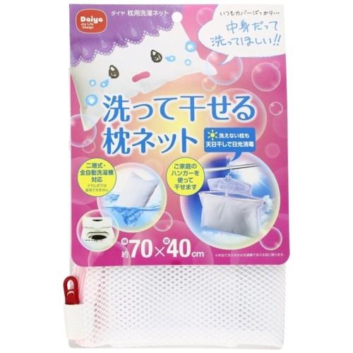 ダイヤ 洗濯ネット 枕用 角型 70×40cm