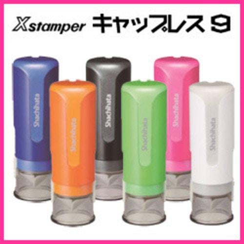 シヤチハタ キャップレス9(エックススタンパー)