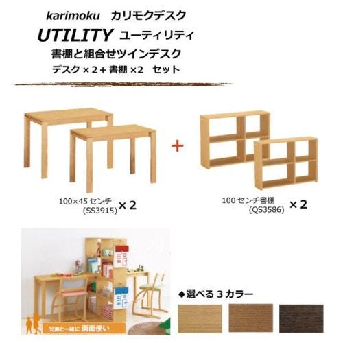 ユーティリティ(UTILITY) カリモク 組合せデスク 書棚と組合せツインデスク(兄弟デスク) SS3915×2+QS3586×2 3色対応