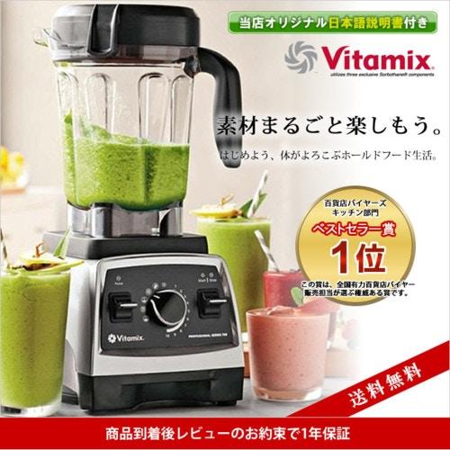 ミキサー バイタミックス 750 Vitamix Pro