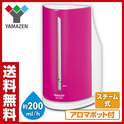 山善(YAMAZEN) ペットボトル式加湿器 (アロマポット付)