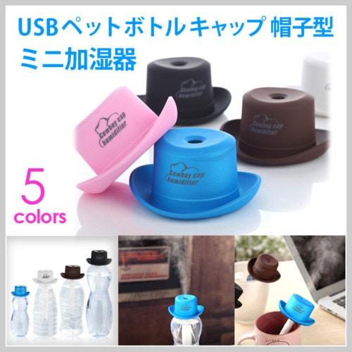 USBペットボトルキャップ帽子型ミニ加湿器USB超音波
