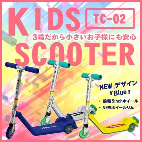キックボード 子供 キックスケーター キックボード キッズ キックボード 子供用 キックスクーター キックボード 子供 キックボード 三輪 キックボード jd razor TC-02