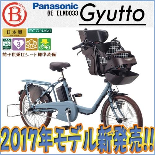 子供乗せ電動アシスト自転車 パナソニック 2017年モデル ギュットミニDX
