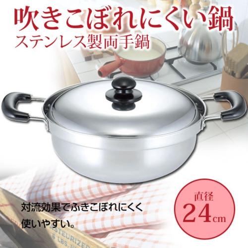 吹きこぼれにくい鍋 カクセー