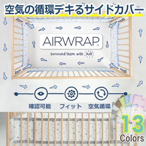 ベビーベッド ガード サイドガード 空気循環可能ベッドガード エアーラップ Airwrap ウィーゴアミーゴ