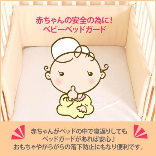 ベビーベッドガード♪ベッドバンパー リボン3色(日本製) 半周タイプ【出産祝い,ベビー用品】