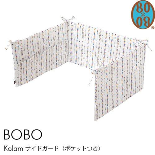 BOBO ボボ Kolam(コーラム) サイドガード(ポケットつき)