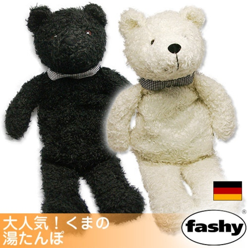 ファシー(FASHY)湯たんぽ ドイツ製