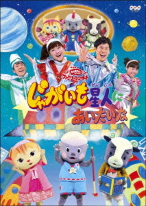 NHKおかあさんといっしょファミリーコンサート「じゃがいも星人にあいたいな」 [ (キッズ) ]