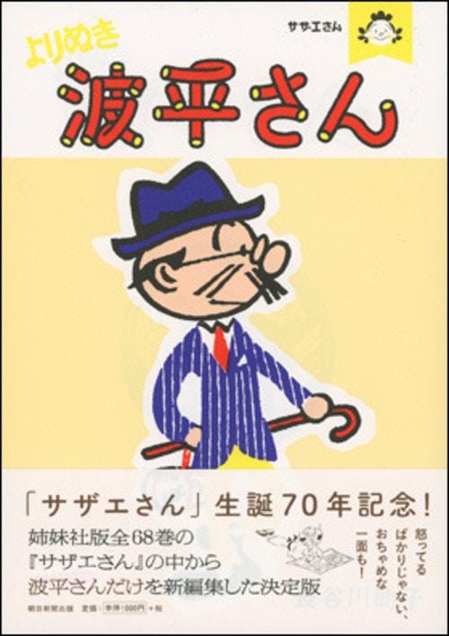 サザエさん よりぬき波平さん