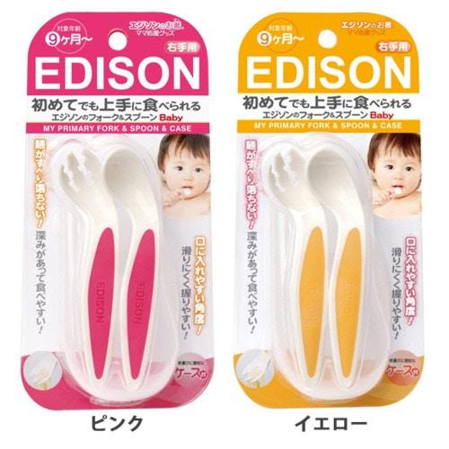 エジソンのフォーク&スプーン