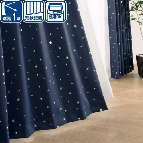 既製カーテン(ステラBL 100X110X2) ニトリ