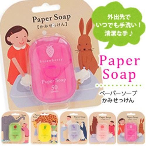 紙石鹸(かみせっけん・ペーパーソープ)
