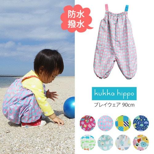 kukka hippo クッカヒッポ プレイウェア(防水・撥水加工)