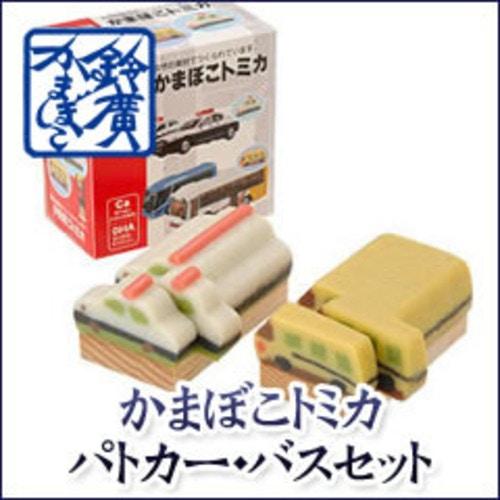 かまぼこトミカ/パトカー・バスセット