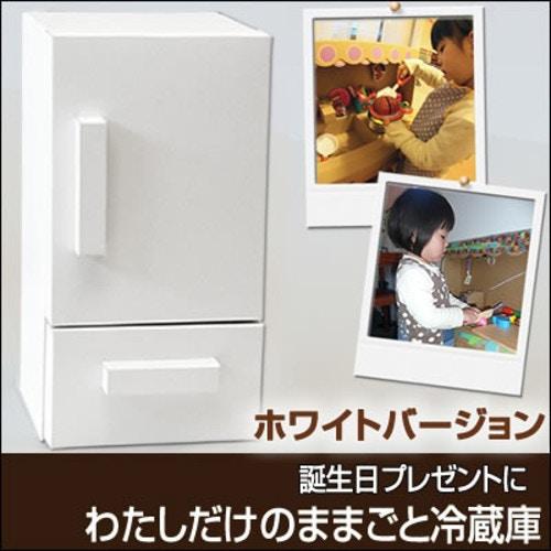 ままごと キッチン 冷蔵庫