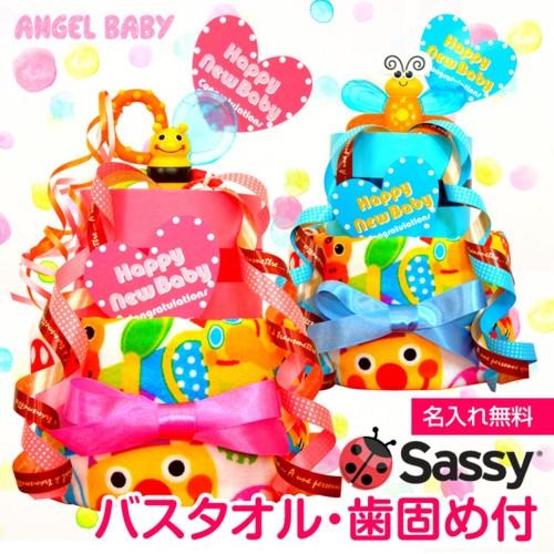 sassy おむつケーキ