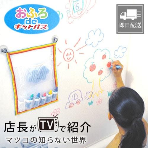 お風呂クレヨン/おふろdeキットパス・6色+ネットセット