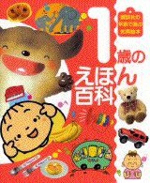 1歳のえほん百科 (講談社の年齢で選ぶ知育絵本)