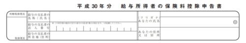 平成30年分の保険料控除申告書の上部(編集部にて作成)